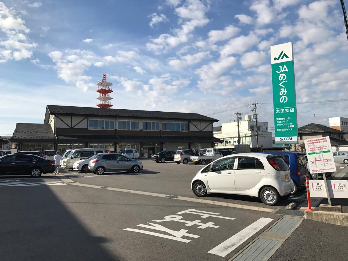 JAめぐみの太田支店