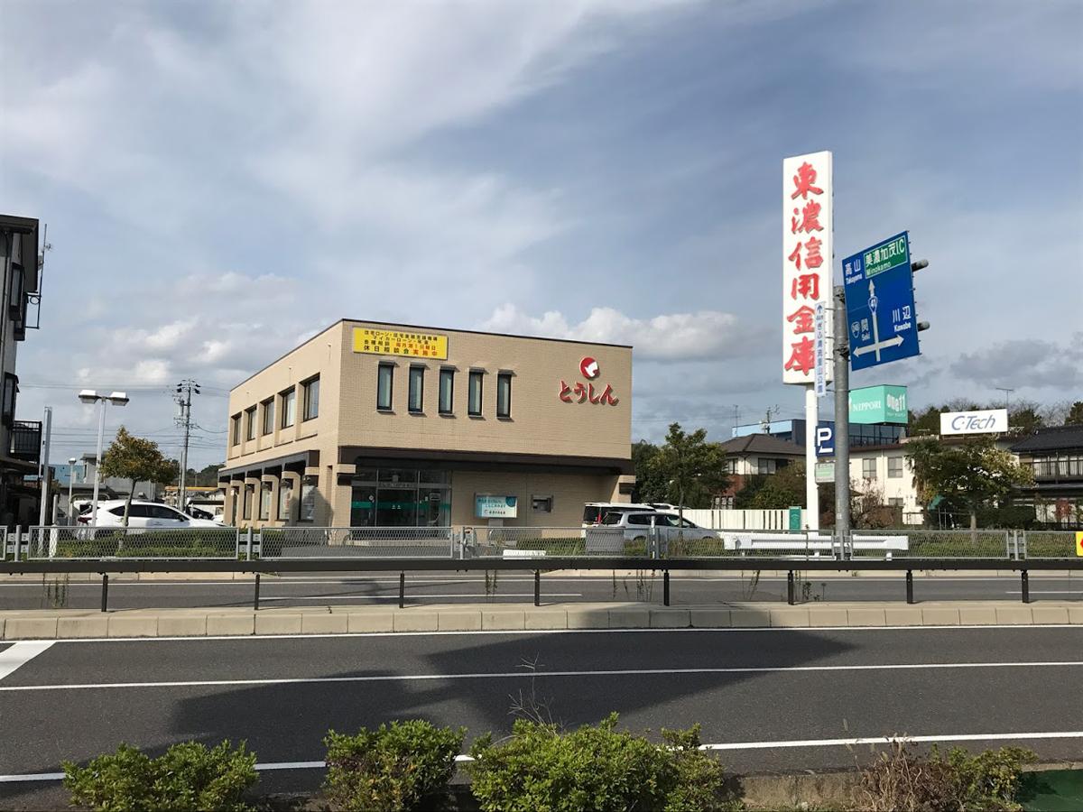 東濃信用銀行山手支店