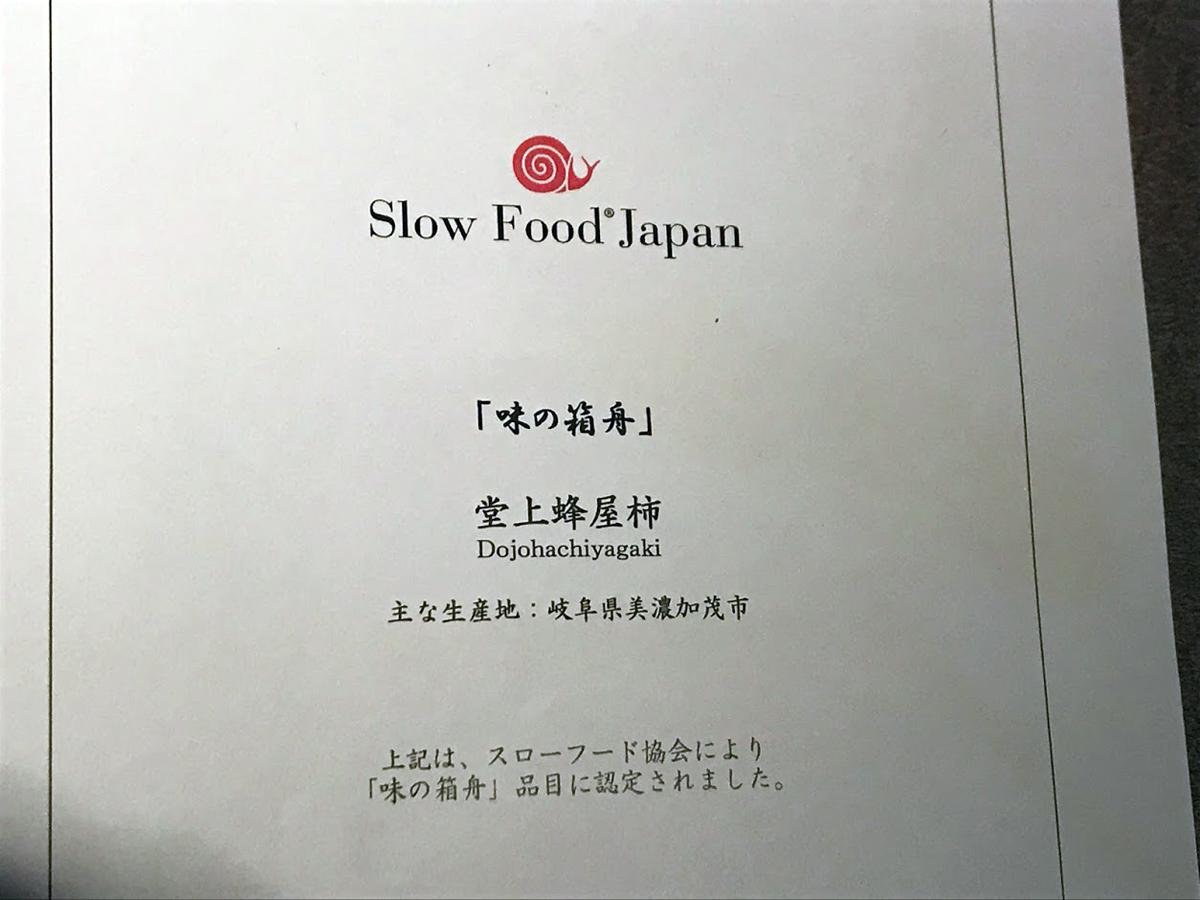 スローフード協会(本部イタリア)から食の世界遺産とも言われる「味の箱舟」
