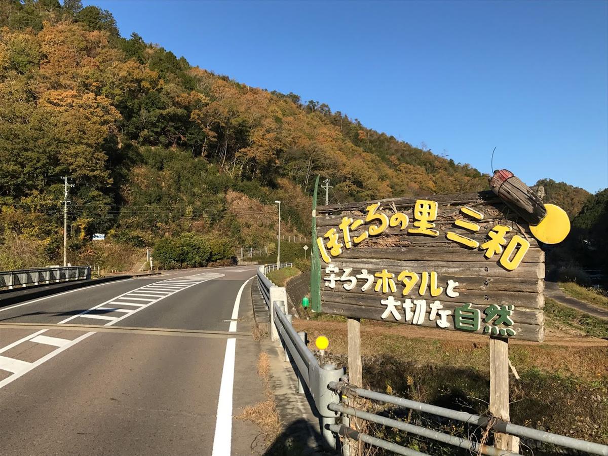 三和町のホタル