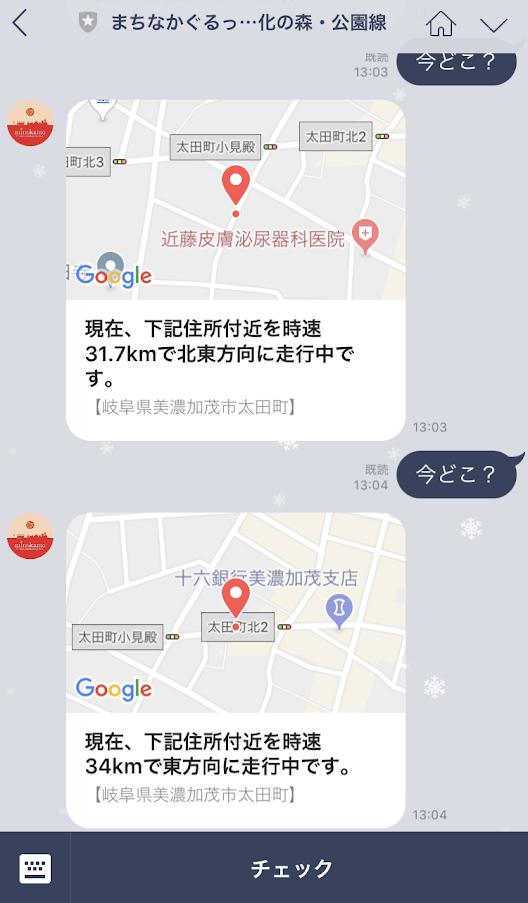LINE美濃加茂市のあい愛バス