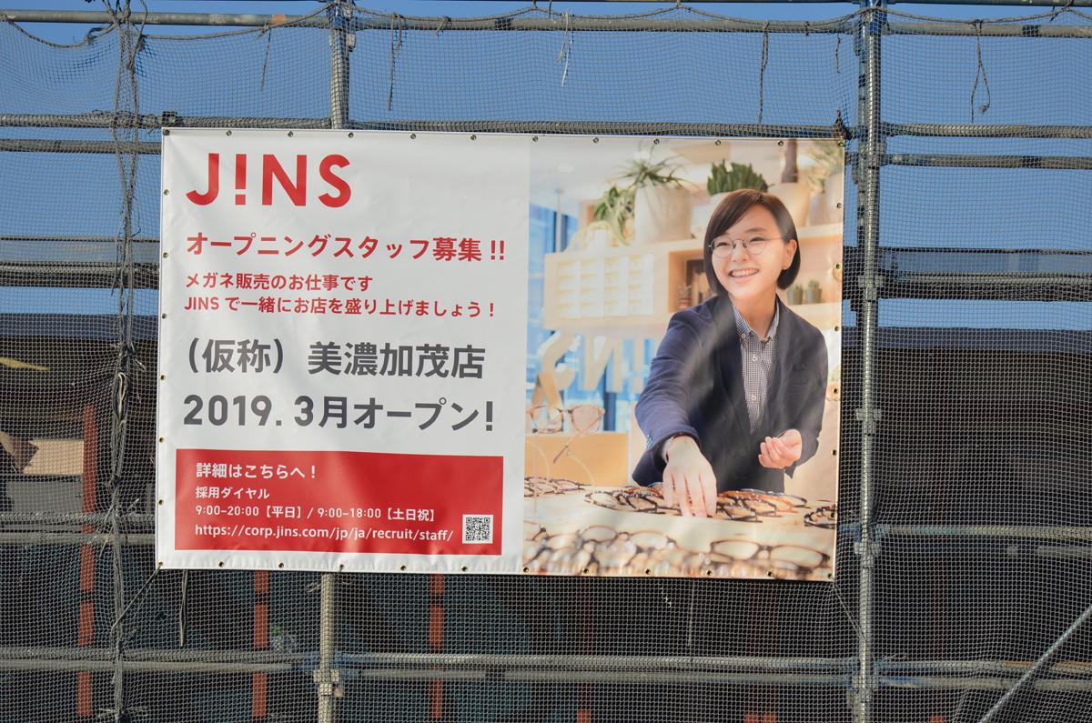 JINS|コレクトパーク美濃加茂