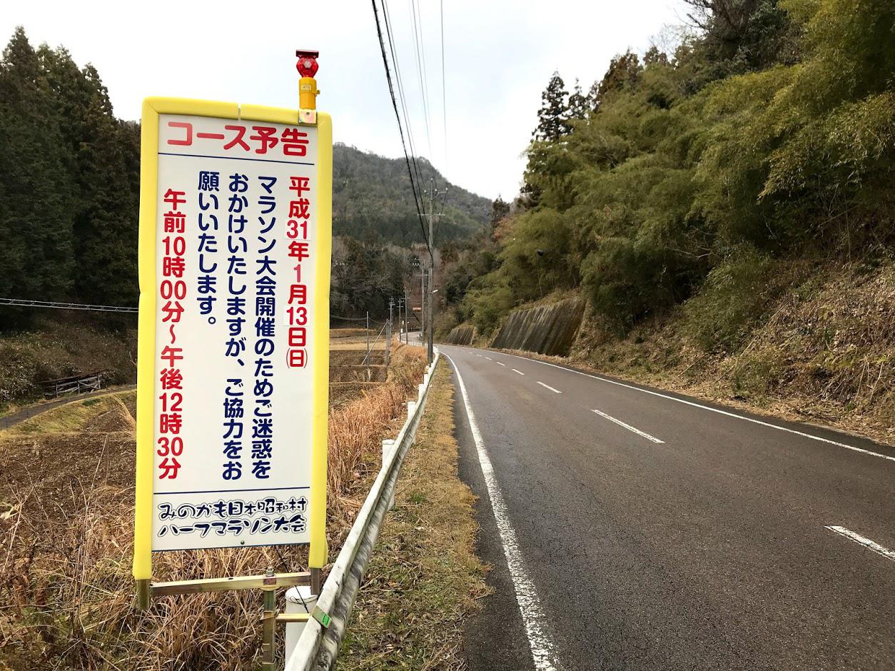みのかも日本昭和村ハーフマラソン大会