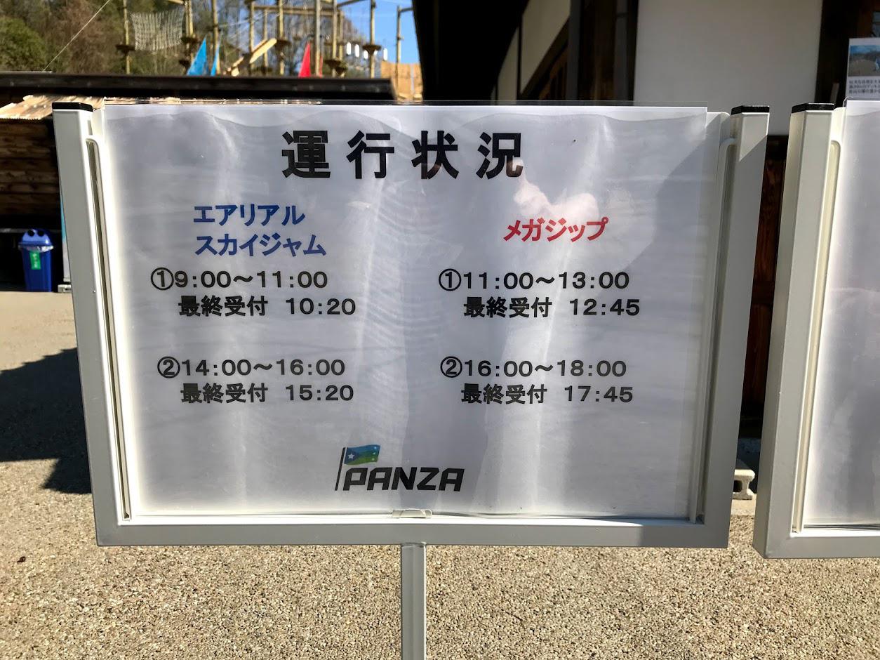 ぎふ清流里山公園 アドベンチャー施設パンザ(PANZA)