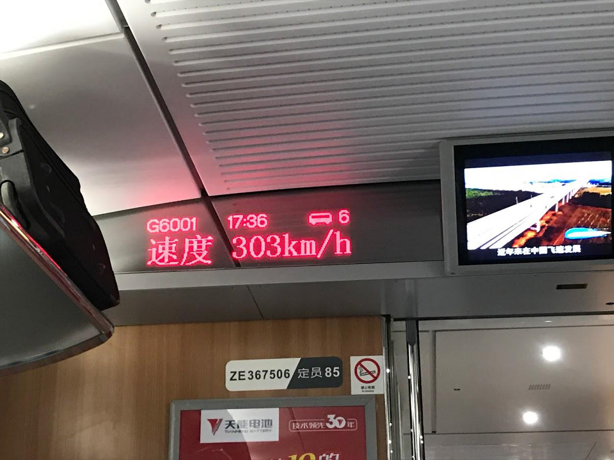 中国 高鉄