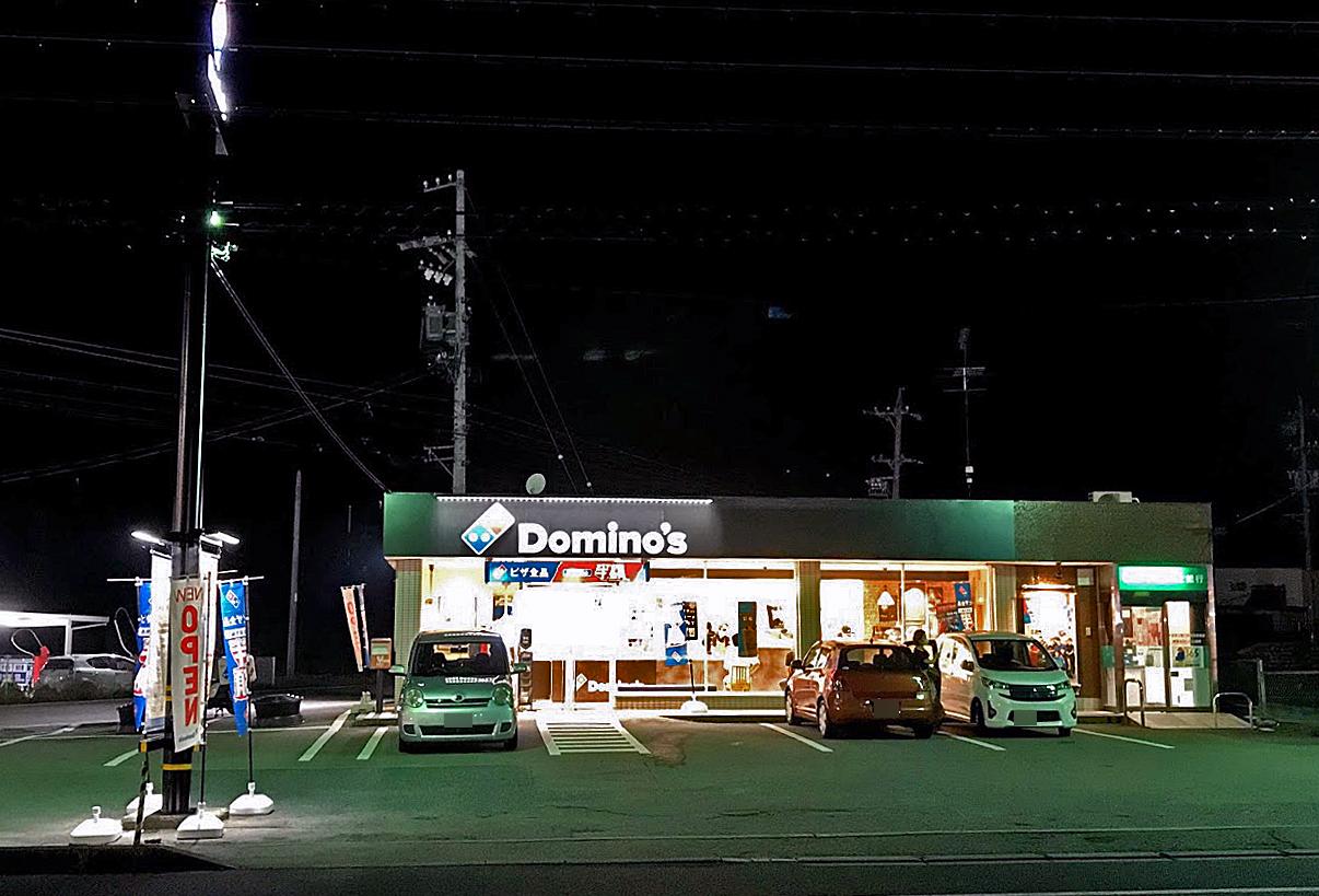 ドミノピザ美濃加茂店
