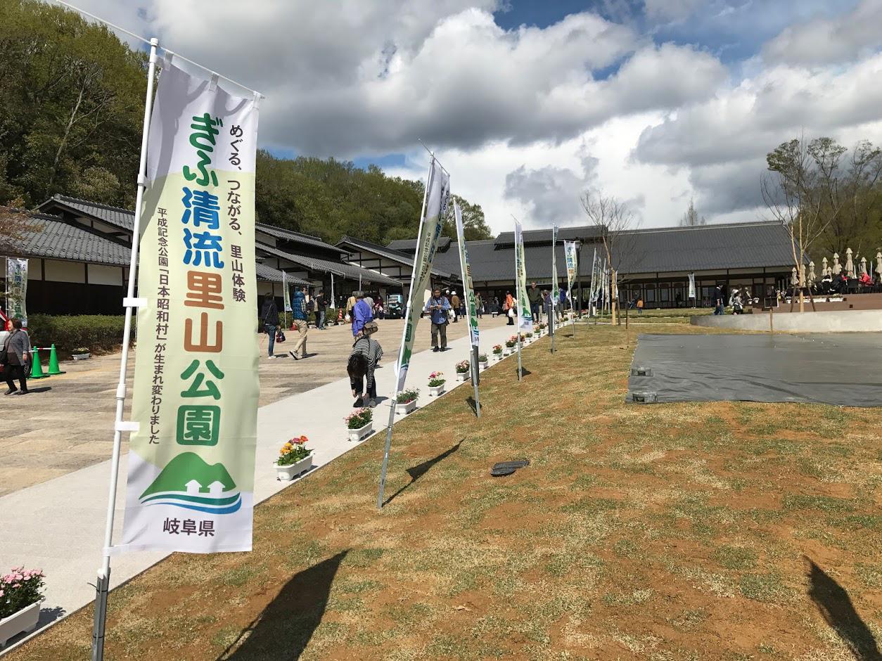 ぎふ清流里山公園(旧日本昭和村)自然豊かで賑やか